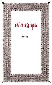 Синаксарь